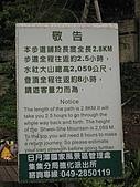 水社大山:IMG_2618.jpg