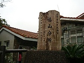 福山植物園:DSC08792[1].JPG