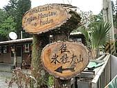 水社大山:IMG_2619.jpg