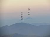 向陽、三叉、嘉明湖、栗松野溪溫泉---DAY 2:IMG_1505.jpg