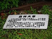 三星山、太平山森林遊樂區:IMG_2584.jpg