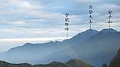 大塔山及新中橫上東埔附近展望群山:IMG_0545.jpg