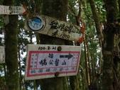 新竹五峰郷大窩山、鳥嘴山:IMG_7755.jpg