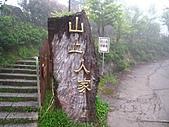 山上人家:IMG_7172.jpg