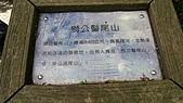 獅公髻尾山:IMG_8062.jpg