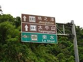 三星山、太平山森林遊樂區:IMG_2567.jpg