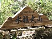 水社大山:IMG_2606.jpg